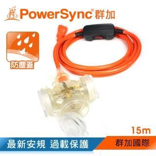 【PowerSync 群加】2P帶燈防水蓋3插動力延長線/動力線/工業用/露營戶外用/15M(TPSIN3DN3150)