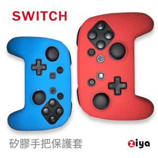 【ZIYA】任天堂 Switch PRO 副廠遊戲/遙控手把矽膠保護套 防滑顆粒款(2入顏色隨機)