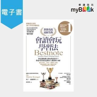 【myBook】世界名校高材生的會讀會玩學習法(電子書)