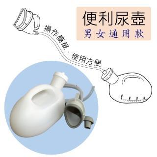 【感恩使者】便利尿壺 ZHCN1810(男女通用尿壺 小孩夜尿臥床者適用)
