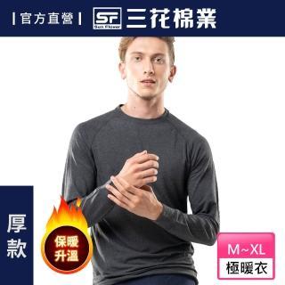 【三花】極暖柔機能衣-男圓領衫.保暖衣(發熱衣)/