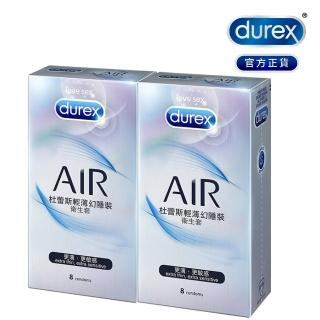 【Durex杜蕾斯】AIR輕薄幻隱8入保險套(2盒組)