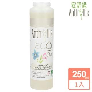 【義大利 安舒綠 ANTHYLLIS】亞麻籽強韌修護洗髮精(250ml)