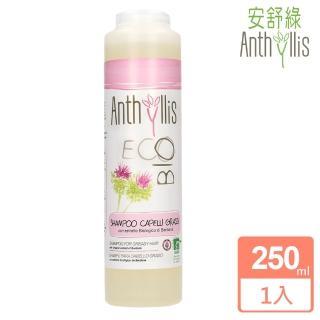 【義大利 安舒綠 ANTHYLLIS】牛蒡控油調理洗髮精(250ml)