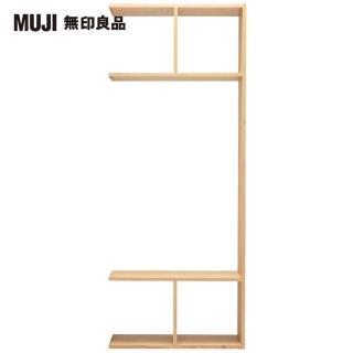 【MUJI 無印良品】自由組合/橡木/5層2列開放追加組(大型家具配送)
