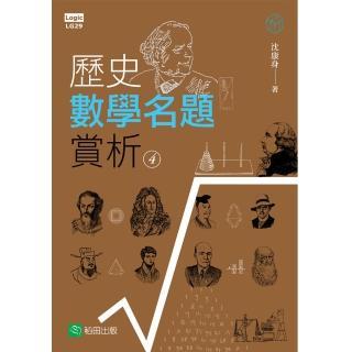 歷史數學名題賞析04