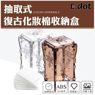 【E.dot】復古華麗圖騰抽取式化妝棉收納盒