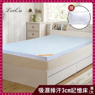 【買床送枕】吸濕排汗全釋壓3cm記憶床墊-單大(共3色-送枕x1)