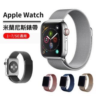【ANTIAN】Apple Watch Series1/2/3/4/5 金屬精鋼 不鏽鋼 磁性手錶帶(米蘭尼斯 磁吸錶帶)