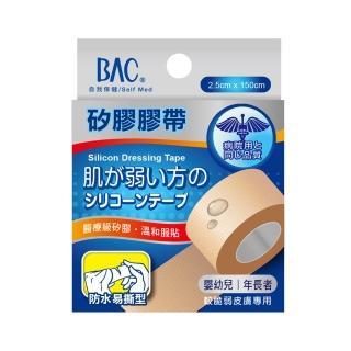 【BAC 倍爾康】矽膠膠帶-脆弱皮膚專用-透氣易撕型2.5x150cm(溫和剝離 低過敏 醫療矽膠帶)