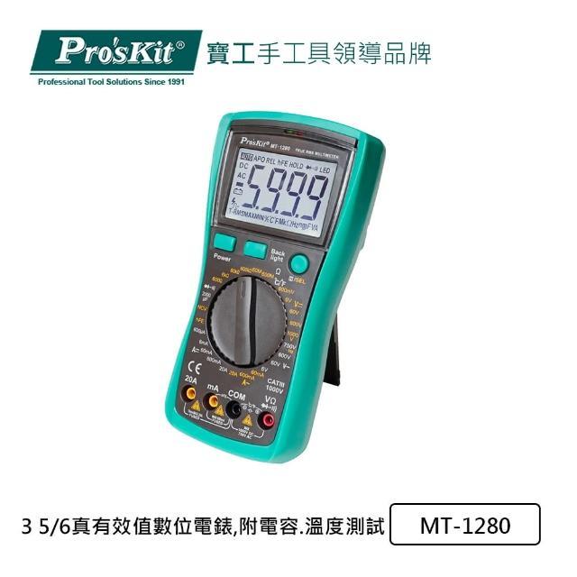 【Pro'sKit 寶工】3 5/6數位電錶(MT-1280)