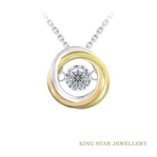 【King Star】30分鑽石三色金舞動項鍊(車花放大靈動款)
