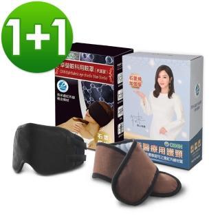 【卓瑩】奈米遠紅外線眼罩 和  奈米遠紅外線脖圍(未滅菌)
