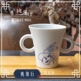 【TALES 神話言】桃源行-馬克杯(文創 禮品 禮物  收藏)