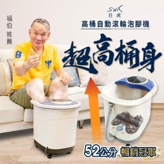 【日虎_速達】自動滾輪泡腳機/SPA按摩泡腳機(限時加碼300元mo幣)/