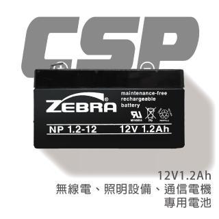 【ZEBRA 斑馬牌】NP1.2-12 斑馬電池 12V1.2Ah(無線電.照明設備.通信電機. 鉛酸電池 台灣製)