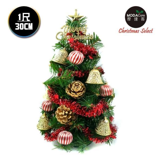 【摩達客】耶誕-1尺/1呎-30cm台灣製迷你裝飾綠色聖誕樹(含金鐘糖果球系/免組裝/本島免運費)/