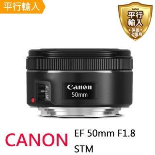 【Canon】EF 50mm F1.8 STM(平行輸入-送 UV保護鏡+吹球清潔組)