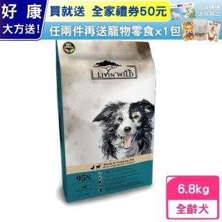 【Livin'Wild 野宴】全齡犬草飼無榖配方-放養鴨&草飼鹿 15lb/6.8kg
