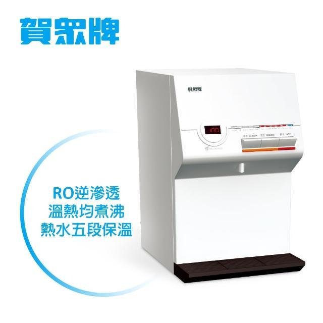 【賀眾牌】桌上型溫熱純水飲水機UR-672BW-1(桌上型/飲水機/RO逆滲透)