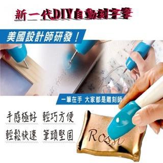 便利款快速自動刻字筆