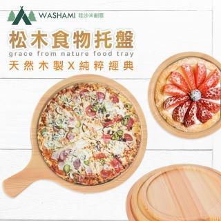 【WASHAMl】松木食物盤-披薩盤(9吋 三入)
