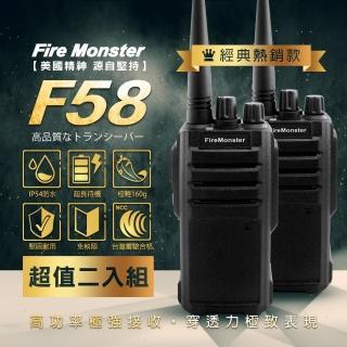 【Fire Monster】F58 UHF 免執照 無線電對講機 美國軍規(IP54 防水防塵 2入組)