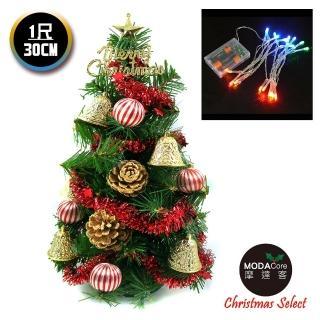 【摩達客】台灣製可愛迷你1呎30cm裝飾綠色聖誕樹(金鐘糖果球系+LED20燈彩光電池燈)