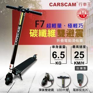 【CARSCAM】F7雙避震碳纖維折疊電動滑板車