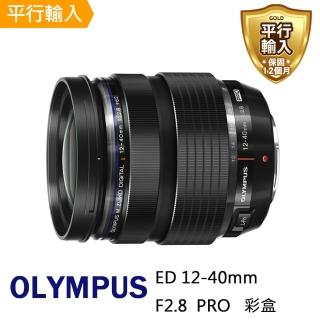 【OLYMPUS】M.ZUIKO DIGITAL ED 12-40mm F2.8 PRO 彩盒(平行輸入)