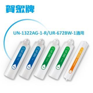 【賀眾牌】UN-1322AG-1-R年份濾芯(UR-672BW-1/UR-632AW-1適用)