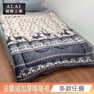【ALAI寢飾工場】台灣製 極致保暖法蘭絨雙面厚暖暖被(多款任選 保暖首選)