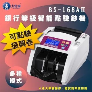 【大當家】BS-168A  台幣專用點驗鈔機面額總計(可分鈔面額總計混鈔合計)