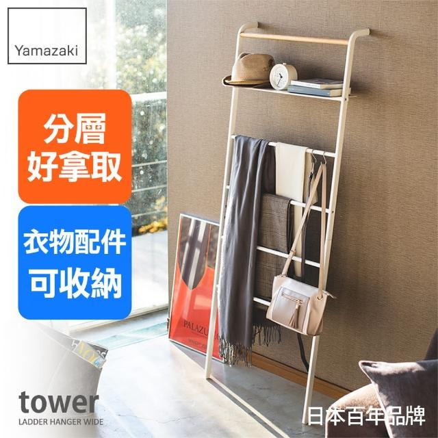 【日本YAMAZAKI】tower