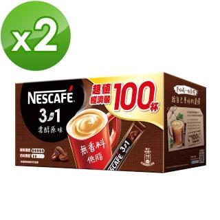 【雀巢咖啡-雙12限定】三合一濃醇原味盒裝100入*2盒組