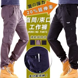 【JU SHOP】手感高純棉 絕對張力 直筒束口兩用工作褲