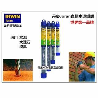 【美國 IRWIN joran】丹麥 直柄水泥鑽頭 鑽尾 13mm