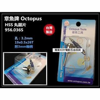 【Octopus】956.036S HSS 圓鋸片 木頭用 19×0.5×26T 3mm柄 刻磨機 雕刻機 用