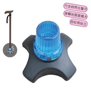 【感恩使者】橡膠腳套 ZHCN1824 1個入(可站立 LED閃光 發光腳套 拐杖腳套 助行器也適用)