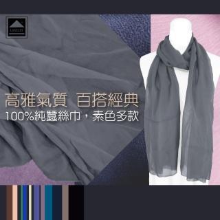 【LASSLEY】100%蠶絲絲巾-經典素色系列/小規格(台灣製造 純蠶絲披肩)