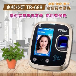 【京都技研】TR-688小型多功能網路打卡鐘(臉型指紋刷卡密碼四合一驗證)