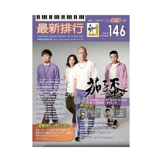 最新排行第146冊(簡譜、樂譜:適用鋼琴、電子琴、吉他、Bass、爵士鼓等樂器)
