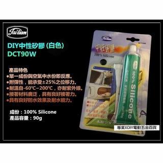 牙膏型 免槍 矽力康 矽利康 矽膠 DCT90W 白色 黏著 修補 填縫 防水