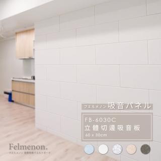 【日本Felmenon】DIY立體切邊吸音板 60x30CM 8片裝