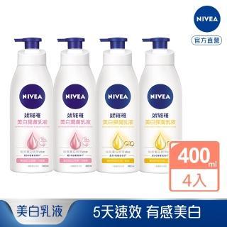 【NIVEA 妮維雅】系列乳液4入組(任選)