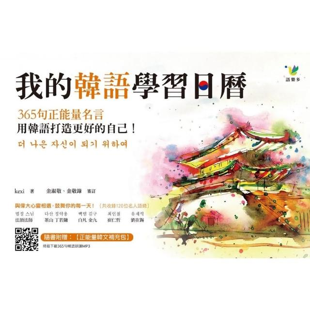 我的韓語學習日曆:365句正能量名言,用韓語打造更好的自己   拾書所