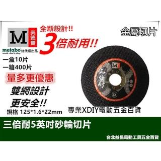 【美德寶】金屬切片 切斷 砂輪片  5英寸 125×1.6厚×22mm-一盒10片裝