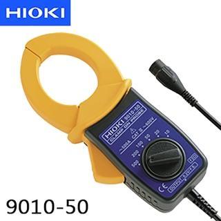 【HIOKI】電流勾表 9010-50