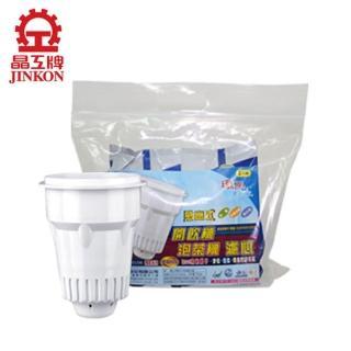 【晶工牌】感應式開飲機專用濾心(CF-2562-2入包裝*1袋)