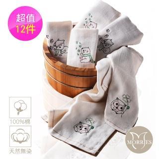 【MORRIES 莫利仕】12件組-天然原棉無染紗布童方巾12入組(微笑標章100%純棉.精織繡款-HP4141)